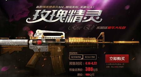 cf官网抽奖2014_CF玫瑰精灵多少钱 cf玫瑰精灵在哪买_无名传奇官网